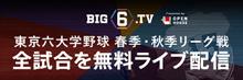BIG6.TV
