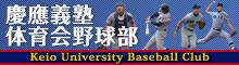 慶應義塾体育会野球部