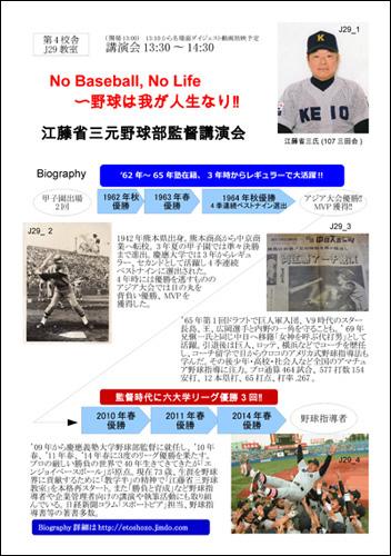 連合三田会大会で江藤省三元監督の講演会があります