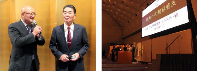 東京六大学野球連盟創設90周年記念式典・祝賀会の様子4